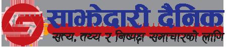 Sajhedari Daily